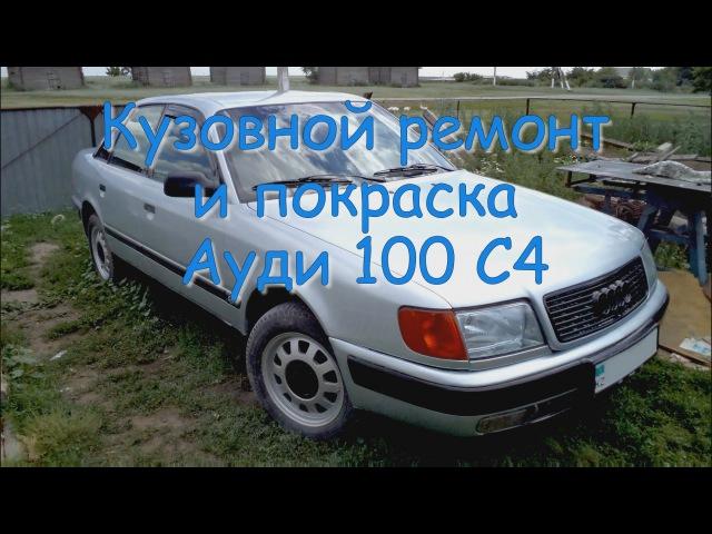 Кузовной ремонт и покраска Ауди 100 С4