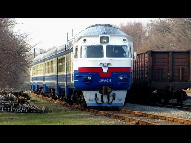 Красавец ДР1А-211 рейсом № 6894 Горностаевка - Чернигов.