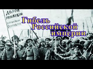 Гибель Российской империи. Февральская и октябрьская революции
