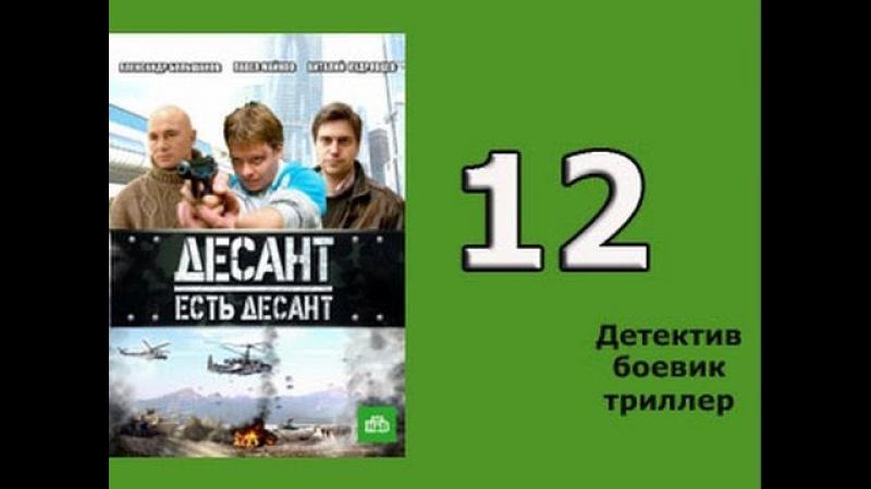 Десант есть десант 12 серия русский криминальный сериал детектив боевик