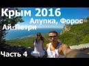 Крым 2016 Алупка, черное море, Форос, Ай Петри, пляж и чебурек часть 4