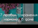 7 правил сохранения гармонии в доме -  econet. ru