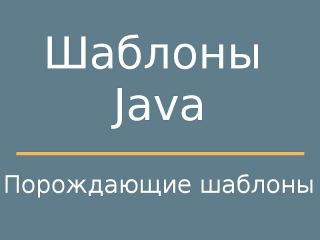 Шаблоны Java. Creational patterns (Порождающие шаблоны. Заключение).