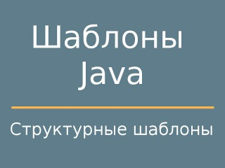 Шаблоны Java. Structural patterns (Структурные шаблоны. Заключение).