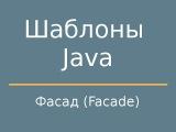 Шаблоны Java. Facade (Фасад)
