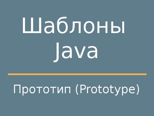 Шаблоны Java. Prototype (Прототип)