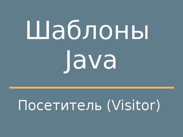 Шаблоны Java. Visitor (Посетитель)