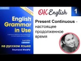 Unit 1 Present Continuous - Raymond Murphy's English Grammar in Use