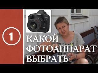 Урок #1. Как выбрать фотоаппарат?