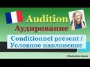 Урок 126 Аудирование Audition Conditionnel présent Условное наклонение Французский язык