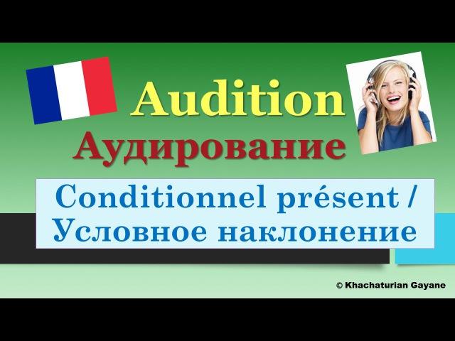 Урок126: Аудирование - Audition. Conditionnel présent - Условное наклонение. Французский язык