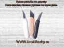 Как сделать нож косяк своими руками за один день :: Уроки резьбы по дереву