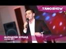 Фаридуни Хуршед Шаби хичрон Tamoshow Music Awards 2016