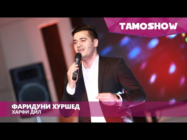 Фаридуни Хуршед - Шаби хичрон / Tamoshow Music Awards 2016