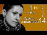 Тайны следствия  14 сезон 1 серия