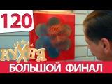 Кухня - 120 серия (6 сезон 20 серия)