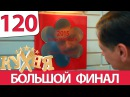 Кухня сериал на стс - 120 серия (6 сезон 20 и 21 серия) re[yz cthbz ctpjy