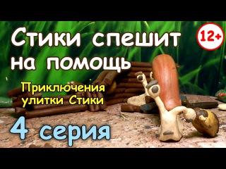 Стики спешит на помощь! Приключения улитки Стики #4 Пластилиновый мультик. Мультфильмы из пластилина
