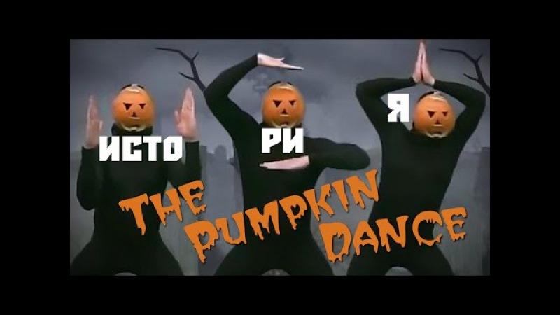 ТАНЕЦ ТЫКВЫ или The Pumpkin Dance. История