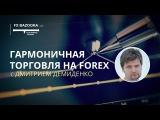 Гармоничная торговля по EUR/USD: 28 марта - 1 апреля 2016 г. Дмитрий Демиденко