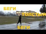 бег для похудения Будь в форме RUN FOR SLIMMING