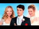 Новые фильмы 2016 Свадьба по обмену Русские фильмы 2016 фильмы онлайн Мелодрама Комедия