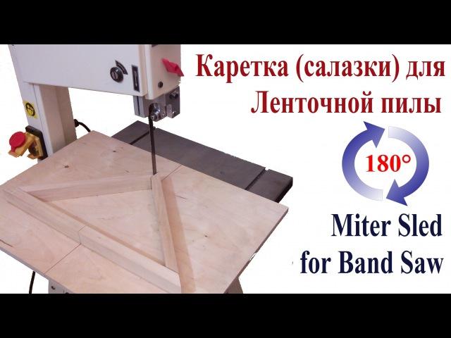 Каретка (салазки) для ленточной пилы - Miter Sled for Band Saw