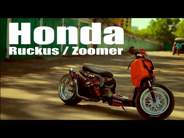 скутер Honda Ruckus / Zoomer от ателье LowRuckus МОТОЗОНА №2