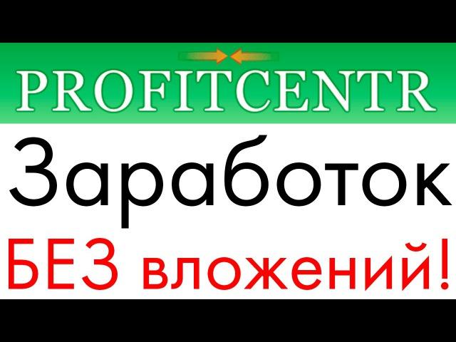 ProfitCentr - Заработок БЕЗ вложений и приглашений!