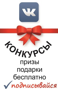 Подарки на конкурсы в вк 64
