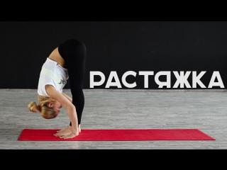 Растяжка после тренировки  [Workout | Будь в форме]