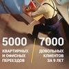 Pereezdam.net - переезды в Москве