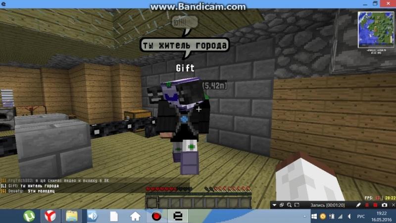 Выживание на emou.ru (ИНФА)-> Я играю на сервере Синий. Мой ник FryTech882 не перепутайте с FryTrch228 такой есть там.