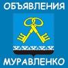 Муравленко Объявления