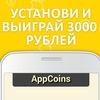 Конкурсы от AppCoins. Выиграй 100 - 3000 рублей!