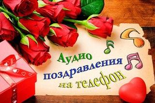 Поздравления с верой надеждой и любовь