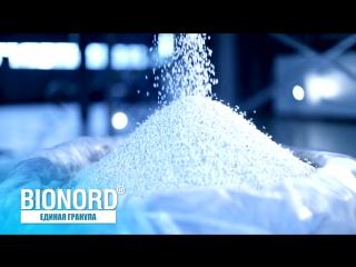 Bionord Единая гранула - современный противогололедный материал