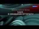 ДФ. ТК Россия. БАМ в ожидании оттепели. Документальный фильм