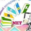 Молодежный интернет - фестиваль «BookNet»