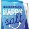Happy Salt, соляная пещера/галотерапия