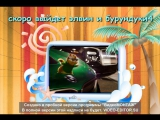 Видео-открытка Элвин и бурундуки 4 ( 2015) HDRip-1080p . D . Трейлер