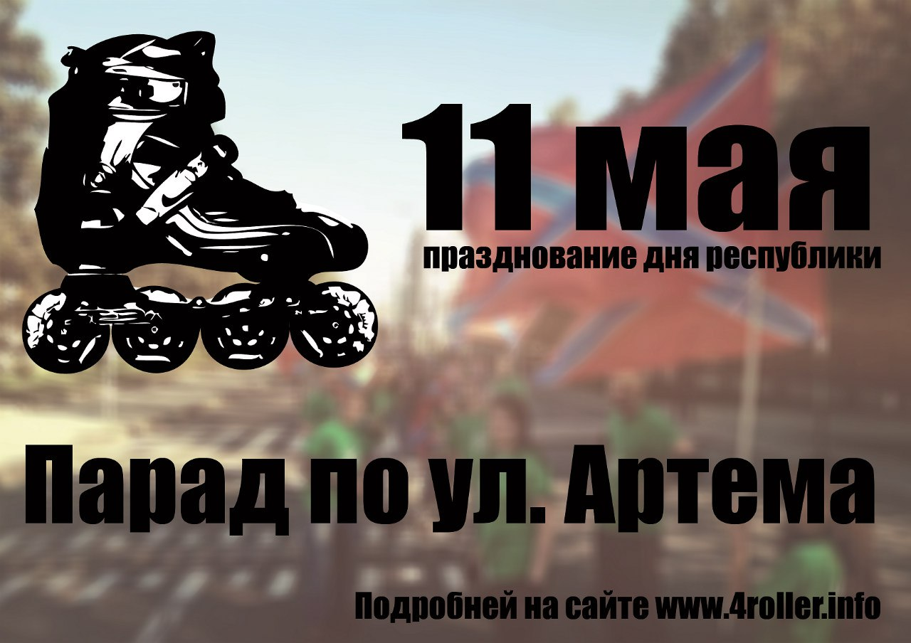 парад по ул. Артёма, приуроченный празднованию Дню Республики