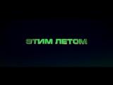 Черепашки-ниндзя 2 2015 - смотреть HD трейлер на русском