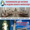 Паломницький центр Святого Христофора