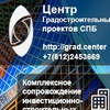 Центр градостроительных проектов в СПБ