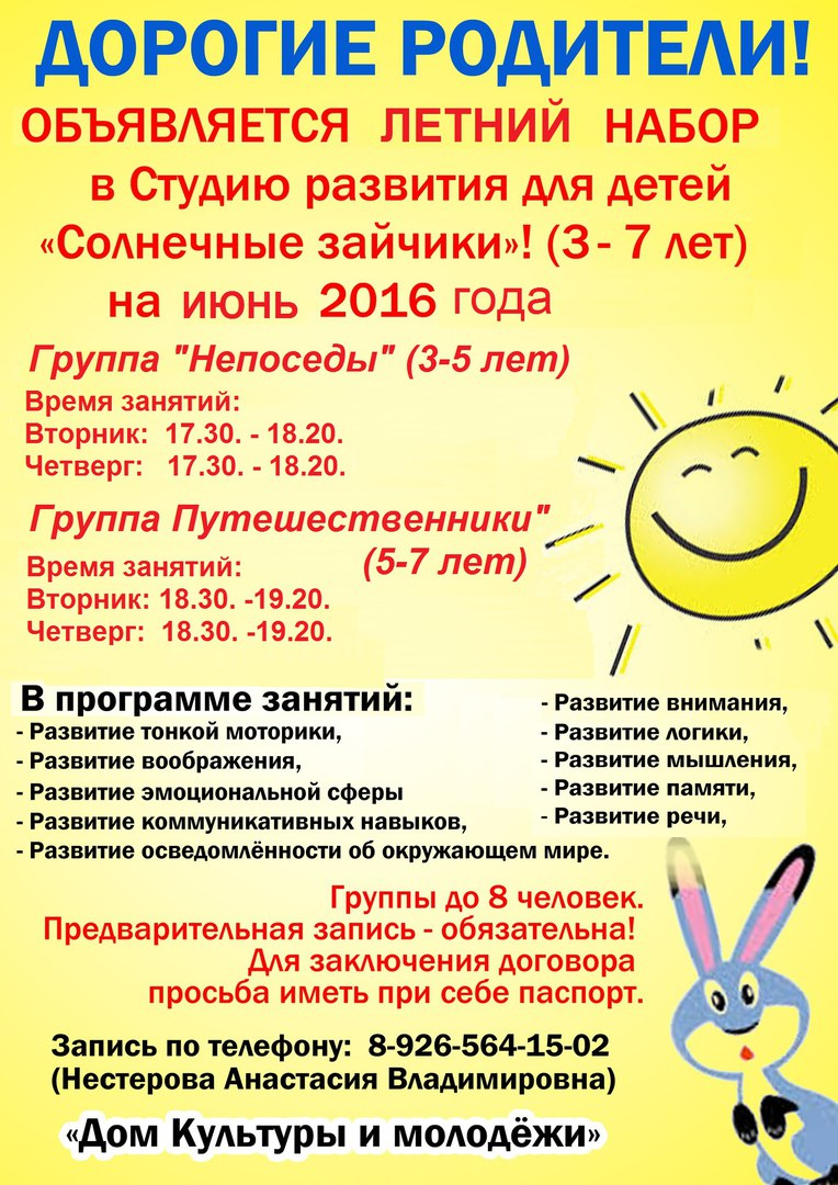 """Летние """"Солнечные зайчики""""!"""