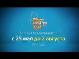 Мисс ИЛИ ТВ 2016 - прием заявок (ТВ)_3 мин 34 сек (16х9)