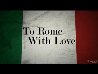 Римские приключения | Трейлер | To Rome with Love | 2012