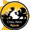 Spets-Avto Krym