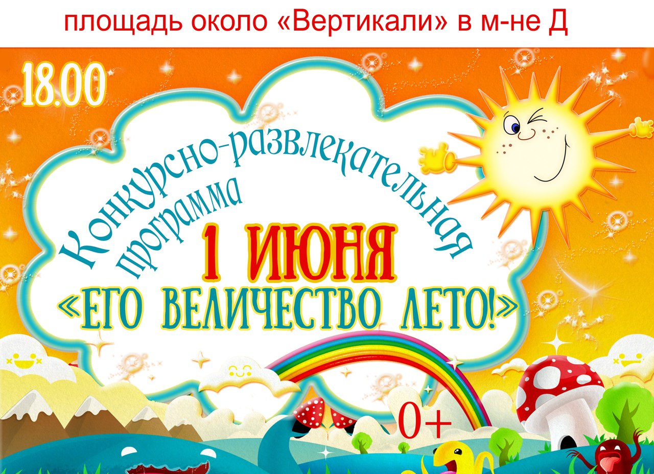 """Встречаем лето с программой """"Его величество - ЛЕТО!"""""""